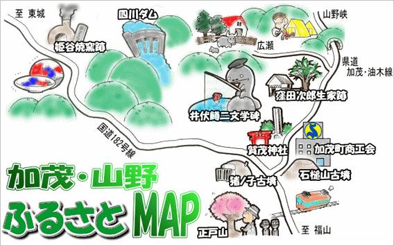 加茂町観光マップ